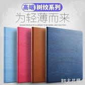 蘋果iPad234休眠保護套iPad Air/Air2平板Pro9.7寸殼皮套輕薄 qf25989【MG大尺碼】