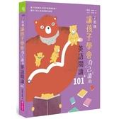 小熊媽讓孩子學會自己讀的英語閱讀101