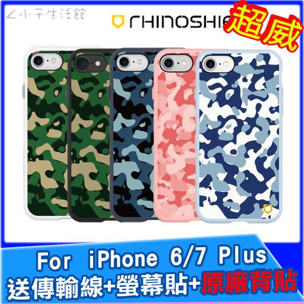 犀牛盾-客製化背蓋 iPhone i6 i6s i7 i8 Plus 5.5吋 保護殼 背蓋 手機殼 耐衝擊背蓋-經典迷彩-Logo