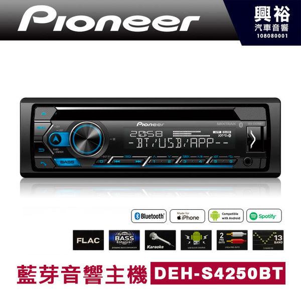 ☆興裕☆【Pioneer】2020年 新款DEH-S4250BT CD/MP3/USB/iPhone 汽車音響主機
