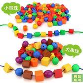 繞珠玩具幼兒3歲寶寶玩具早教玩具兒童穿線積木繞珠串珠玩具寶寶串珠益智