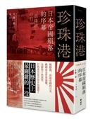珍珠港:日本帝國的殞落序幕【城邦讀書花園】