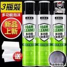 (快速出貨) 3瓶多功能泡沫清洗劑免洗汽車內飾用品強力去汙清潔神器洗車液非萬能