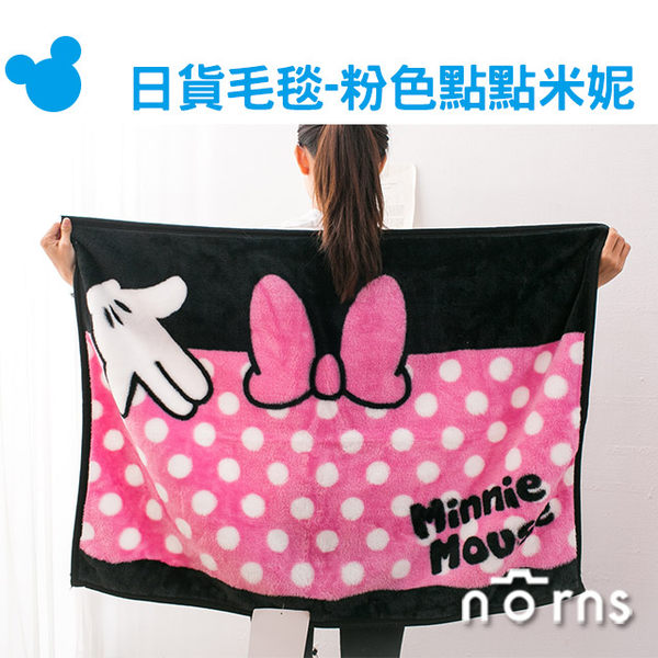 NORNS 【日貨毛毯(粉色點點米妮身體)】迪士尼 米妮 冷氣毯 棉被 懶人毯 披肩 暖毯 被子