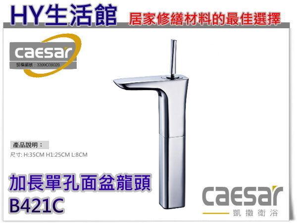 Caesar 凱撒精品衛浴 B421C 加長單孔面盆龍頭