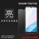 ◆亮面螢幕保護貼 SUGAR 糖果手機 T20/T30 保護貼 軟性 高清 亮貼 亮面貼 保護膜 手機膜
