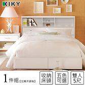 【KIKY】宮本-多隔間加高床頭箱(雙人5尺)