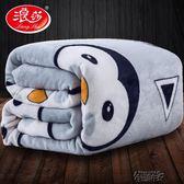 保暖毛毯浪莎珊瑚絨毛毯子法蘭絨冬季加厚保暖床單人女學生宿舍午睡小被子 街頭布衣
