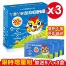 專品藥局 YOYO 敏立清 益生菌 (奇異果多多) 30入X3盒【2014284】