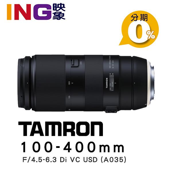 【24期0利率】TAMRON 100-400mm f4.5-5.6 Di VC USD 俊毅公司貨 三年保固 騰龍 A035