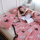 毛毯 保暖珊瑚絨毛毯被子加厚宿舍學生法蘭絨1.8m床單雙人毯子