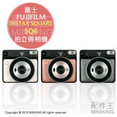 【配件王】現貨 公司貨 富士 FUJIFILM INSTAX SQUARE SQ6 正方型 拍立得相機 正方形 復古