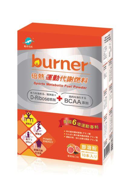 倍熱burner運動代謝燃料14入/盒