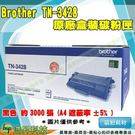 Brother TN-3428 原廠碳粉...
