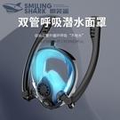 潛水鏡浮潛三寶套裝游泳裝備全干式呼吸管器成人眼鏡潛水面罩【快速出貨】