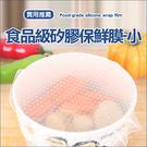 ✭米菈生活館✭【J157-1】食品級矽膠保鮮膜 微波爐 保鮮 加熱 密封 蓋子 冰箱 開瓶器 防滑 透明