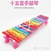 早教樂器  兒童1-2歲音樂敲打樂器15音手敲琴八音琴寶寶早教敲打玩具 KB10640【歐爸生活館】