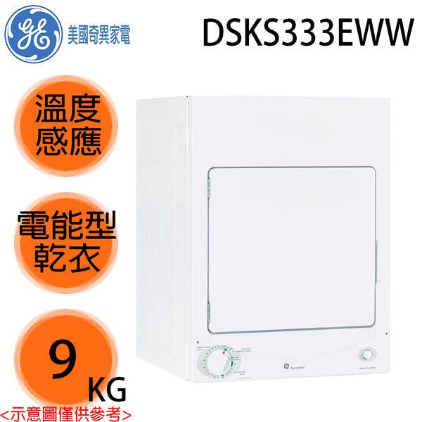 【GE美國奇異】9KG 瓦斯型直立式乾衣機 DSKS333EWW 白色機身