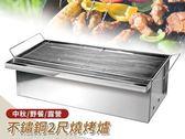 【點秋香】台式不鏽鋼2尺燒烤爐