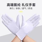 夏季手套薄款防曬冰絲春秋天開車珠寶黑白彈力男女式工作禮儀手套