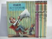【書寶二手書T1/少年童書_DBQ】大師名作繪本-褚威格/看不見的收藏_狄更斯/信號員等_共10本合售