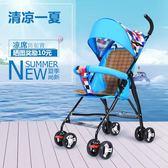 簡易嬰兒推車超輕便折疊便攜式手推傘車BB小孩寶兒童冬夏兩用BL 全館八折免運嚴選
