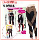 高彈力機能塑身褲(九分褲,男女皆適用)~卡路里消耗 運動訓練用 調整姿【瞎拼有理】