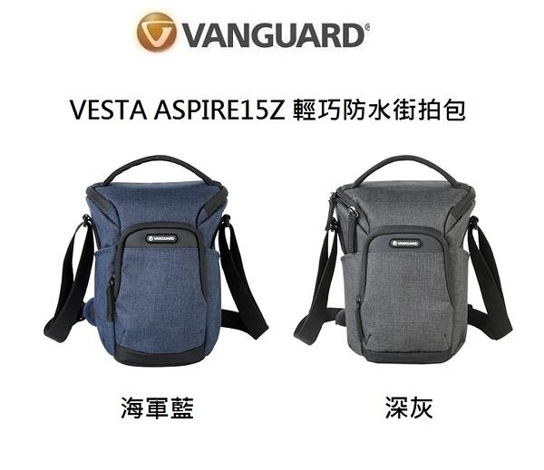 【聖影數位】VANGUARD 精嘉-VESTA ASPIRE15Z 輕巧防水街拍包【公司貨】