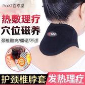 暖頸帶 百孝堂護頸椎脖套自發熱護頸帶熱敷磁療保暖保護脖子勁椎頸圍護頸 二度3C