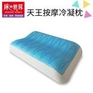 床的世界 天王按摩冷凝枕 BW-P-KING