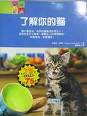 【書寶二手書T5/寵物_ZAJ】了解你的貓_瓦蕾莉?塔瑪(Valerie Dramard)
