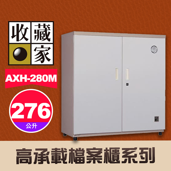 【276公升】收藏家 AXH-280M 左右雙門大型電子防潮櫃箱 高乘載系列 (隱密門) 屮Z7