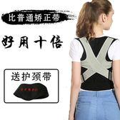 坐姿矯正器 揹揹佳駝背矯正帶成人學生兒童男女士背部糾正防坐姿器隱形衣