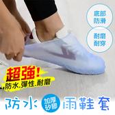 加厚矽膠款防雨鞋套(M/L) 可直接套鞋 矽膠雨鞋套 防滑鞋套 防滑雨鞋【DDE640】防水鞋套 防雨鞋套