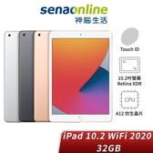 【新機預購 加贈保護貼】iPad 10.2 WiFi 32GB(2020)【預計11/20起陸續出貨】
