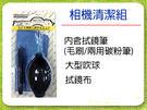 【190加購價】吹球組 (強力吹球+毛刷/碳粉頭兩用拭鏡筆+擦拭布)