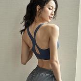 運動內衣 無痕美背運動內衣女防震跑步聚攏速干防下垂健身文胸瑜伽背心
