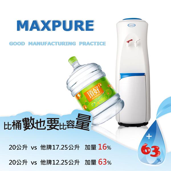 桶裝水飲水機+桶裝麥飯石水 20公升大桶裝X20