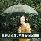 長柄傘16骨透明雨傘長柄大號雙人女白色網紅雨傘自動加厚折疊定制logo傘LX  COCO