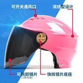 機車頭盔男式夏季防曬女士四季半盔