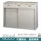 《固的家具GOOD》203-12-AO 高級中三屜鐵櫃/4尺/公文櫃/鐵櫃