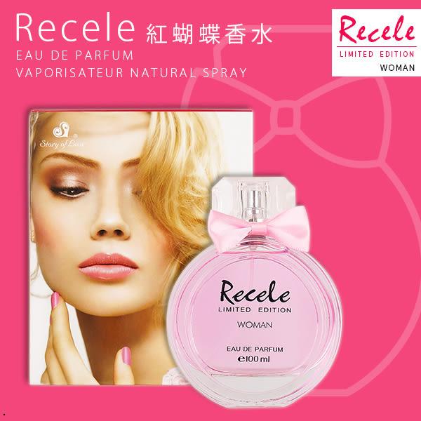 Recele 紅蝴蝶 香水 100ml (L-244C)【櫻桃飾品】【31195】
