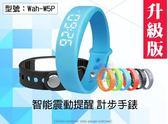 【尋寶趣】W5P多功能智慧手環 3D計步 睡眠監測 溫度 智能手錶 運動手錶 Wah-W5P