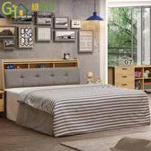 【綠家居】比爾 時尚5尺機能亞麻布雙人床台組合(床頭箱+床底+不含床墊)
