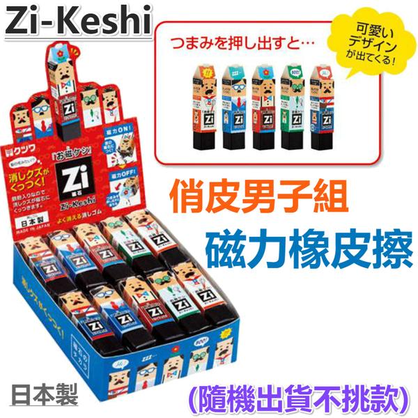【京之物語】日本製Zi-Keshi 俏皮男子組 磁石/磁力橡皮擦 擦布 現貨