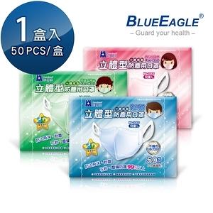 【藍鷹牌】台灣製  3D兒童一體成型防塵口罩 6~10歲  50片/盒藍色