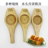木頭月餅模具 月餅模子 中秋五仁月餅模具 實木神池模子 烘焙工具 概念3C旗艦店