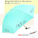 【RAINBOW】美夢成真~超級防風_反向傘 /晴雨傘黑膠傘遮光傘自動傘迷你傘防風傘折傘遮陽傘洋傘