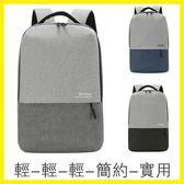 電腦包雙肩包手提14吋15.6吋輕便蘋果戴爾筆電包男女大學生背包 挪威森林