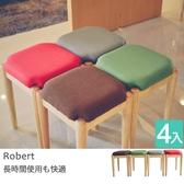 吧檯椅 餐椅 矮凳 椅凳【S0040-B】羅伯特方形椅凳4入組(四色) MIT台灣製   收納專科